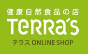 健康自然食品の店 TERRA'S テラス ONLINE SHOP