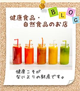 健康食品・自然食品のお店 BLOG